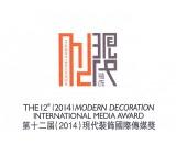 第十二届(2014)现代装饰国际传媒奖