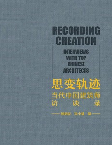RECORDING CREATION