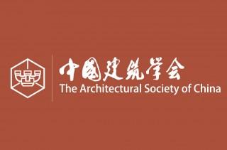 奖项:第十一届青年建筑师奖
