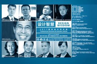 讲座:清华设计学术周讲演