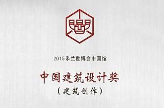 奖项:2017建筑创作奖金奖