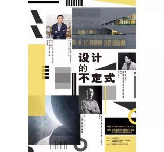 讲座:Link-Arc事务所主持建筑师陆轶辰出席《设计的不定式》主题论坛