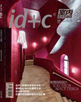 id+c室内设计与装修(中国)