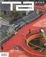 时代建筑(中国)