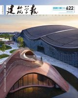 建筑学报(中国)