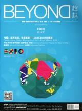 2014_10_Beyond (China)