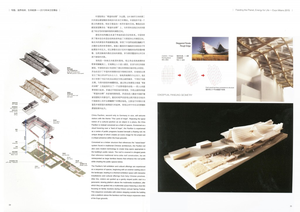 2014_10_Beyond_spread_02