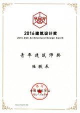 2016 ARCHITECTURAL DESIGN AWARD, EMERGING ARCHITECT AWARD