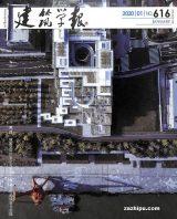 2020_01_Architecture Journal