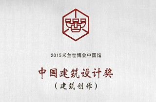 AWARDS: 2017 Architectural Design Award