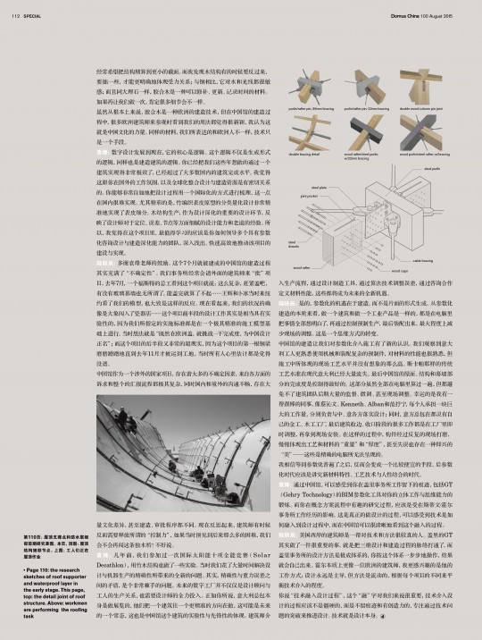 domus_china_content_008