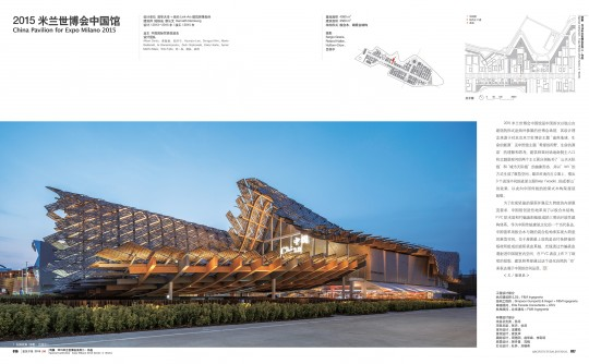 lores_2015_08_Architectural_Journal_page_16_17